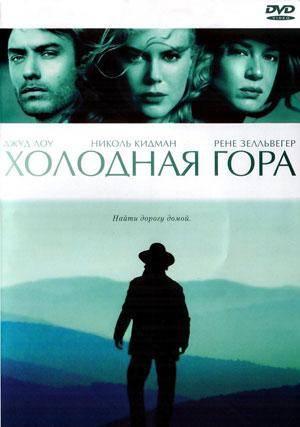 Скачать фильмы Холодная гора (Cold Mountain)