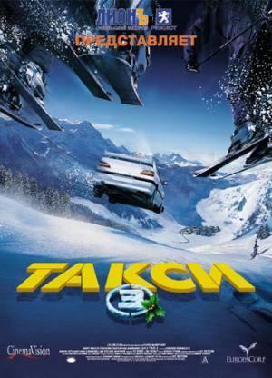 Обложка к фильму Такси 3 (Taxi 3)