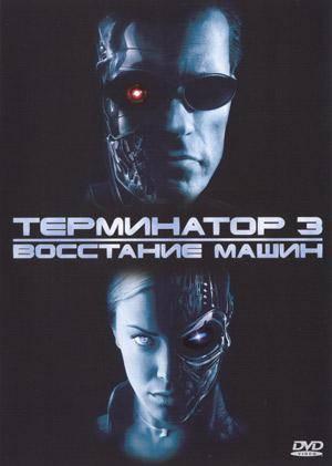 Про фильмы  Терминатор 3: Восстание машин (Terminator 3: Rise of the Machines)