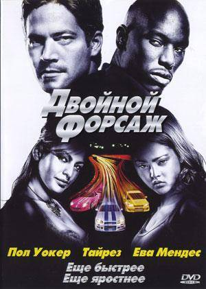 Новые фильмы  Двойной форсаж (2 Fast 2 Furious)