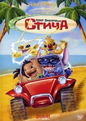 Новинки фильмов Лило и Стич: Новые приключения Стича (Stitch! The Movie)