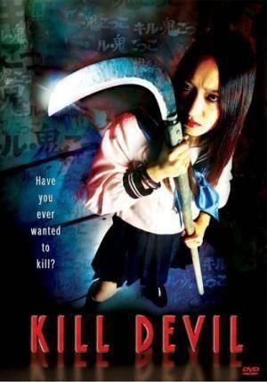 Лучшие фильмы   Убить дьявола (Jisatsu manyuaru 2: chuukyuu-hen)