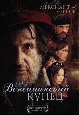 Кино Венецианский купец (The Merchant of Venice)
