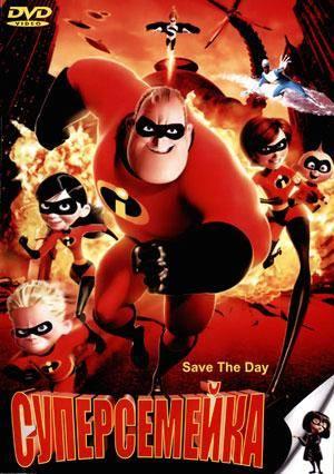 Скачать фильмы Суперсемейка (The Incredibles)