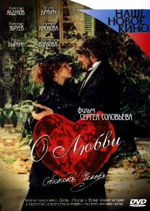Новые фильмы  О любви