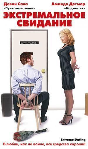 Новые фильмы  Экстремальное свидание (Extreme Dating)