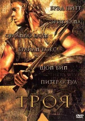 Новые фильмы  Троя (Troy)