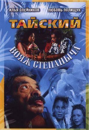 Новинки фильмов Тайский вояж Степаныча