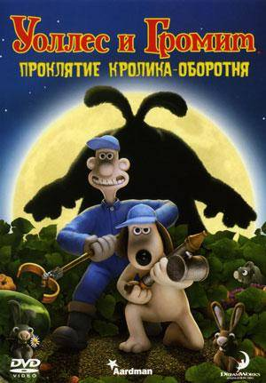 Уоллес и Громит: Проклятие Кролика-Оборотня (Wallace & Gromit in The Curse of the Were-Rabbit)