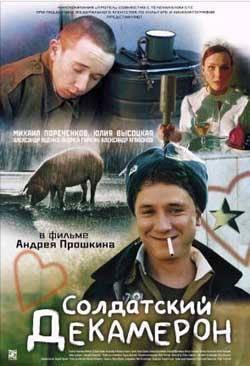 Кино Солдатский декамерон