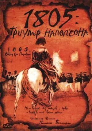 Обложка к фильму 1805: Триумф Наполеона (1805)