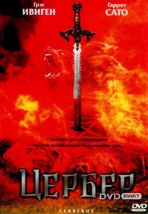 Обложка к фильму Цербер (Cerberus)