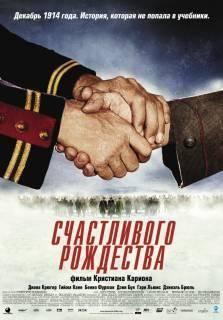 Новые фильмы  Счастливого Рождества (Joyeux No?l)