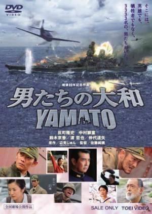 Обложка к фильму Ямато (Otoko-tachi no Yamato)