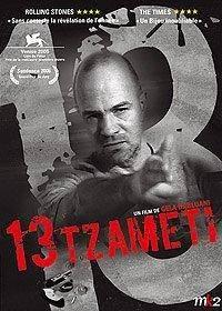 Кино Тринадцать (13 (Tzameti))