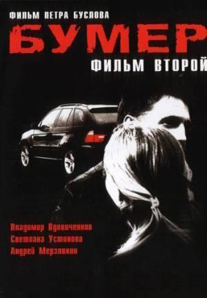 О фильме Бумер 2