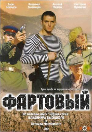 Киноафиша Фартовый