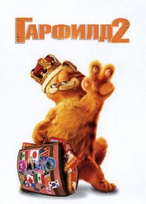 Обложка к фильму Гарфилд 2: История двух кошечек (Garfield: A Tail of Two Kitties)