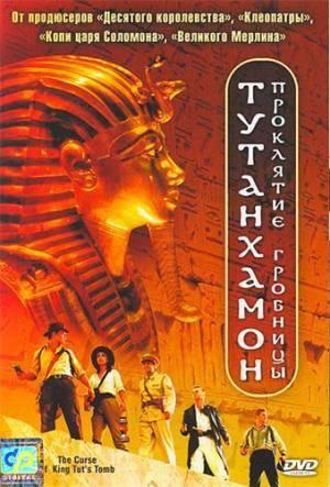 Киноафиша Тутанхамон: Проклятие Гробницы (The Curse of King Tut's Tomb)