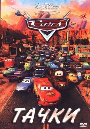 Киноафиша Тачки (Cars)