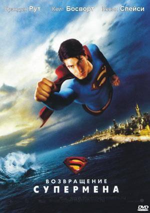 Про фильмы  Возвращение Супермена (Superman Returns)
