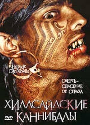 Лучшие фильмы   Хиллсайдские каннибалы (Hillside Cannibals)