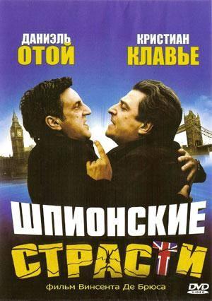 Новые фильмы  Шпионские страсти (Entente cordiale, L')