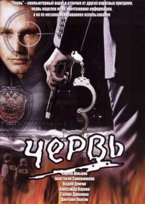 Обложка к фильму Червь (Cherv)