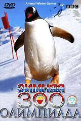 Про фильмы  BBC: Зоо олимпиада (Animal Winter Olympics)