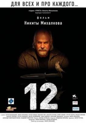 Обложка к фильму 12