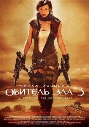 Киноафиша Обитель зла 3 (Resident Evil: Extinction)