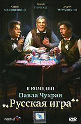 Новые фильмы  Русская игра