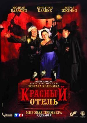 Обложка к фильму Красный отель (Auberge rouge, L')