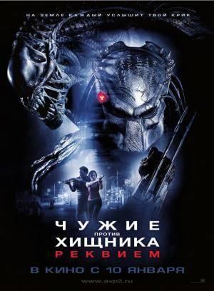 Скачать фильмы Чужие против Хищника: Реквием (Aliens vs. Predator: Requiem)