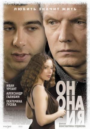 Про фильмы  Он, она и я