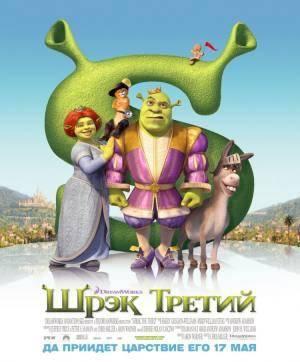 Киноафиша Шрэк Третий (Shrek the Third)