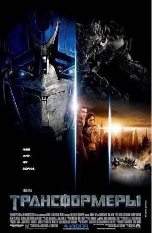 Новые фильмы  Трансформеры (Transformers)