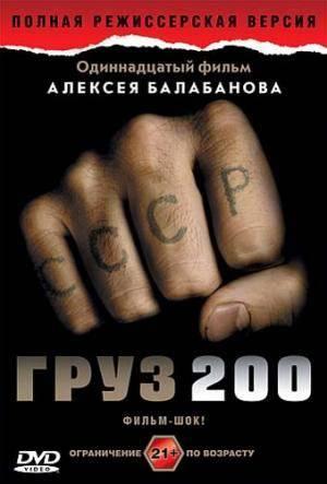 Обложка к фильму Груз 200 (Gruz 200)