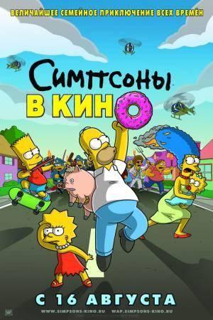 Новинки фильмов Симпсоны в кино (The Simpsons Movie)