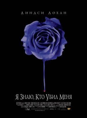 Про фильмы  Я знаю, кто убил меня (I Know Who Killed Me)