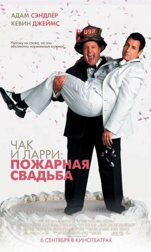 Кино Чак и Ларри: Пожарная свадьба (I Now Pronounce You Chuck and Larry)