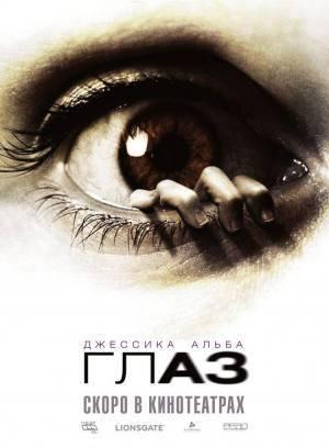 Новые фильмы  Глаз (The Eye)