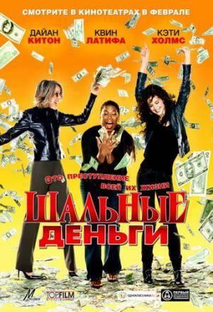 Обложка к фильму Шальные деньги (Mad Money)