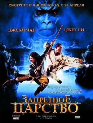 Новые фильмы  Запретное царство (The Forbidden Kingdom)